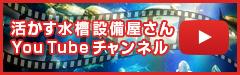 youtuneチャンネル