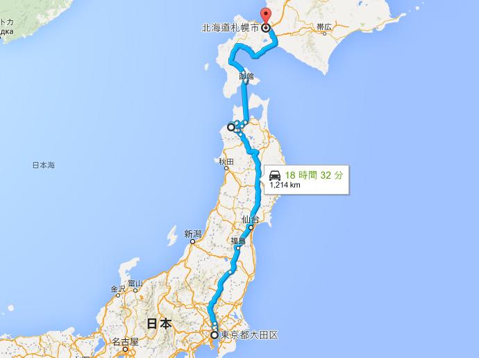 大田区から札幌までの距離