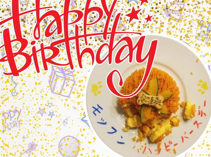 モッフンの誕生日ケーキ