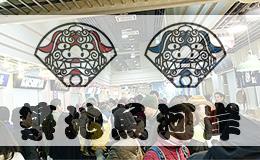 築地魚河岸がOPEN!!
